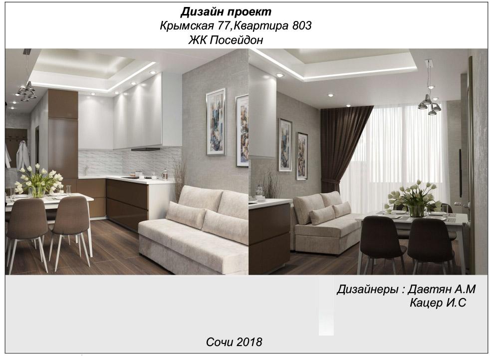 Проект 3 комнатной квартиры